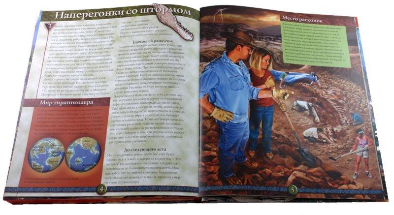 Иллюстрация 1 из 2 для Тираннозавр - Дэннис Шатц | Лабиринт - книги. Источник: Лабиринт
