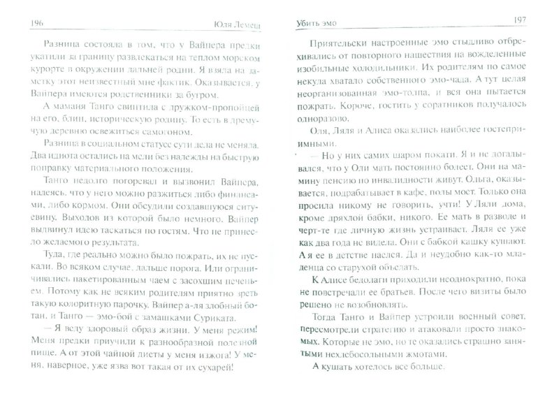 Иллюстрация 1 из 12 для Убить эмо - Юля Лемеш   Лабиринт - книги. Источник: Лабиринт