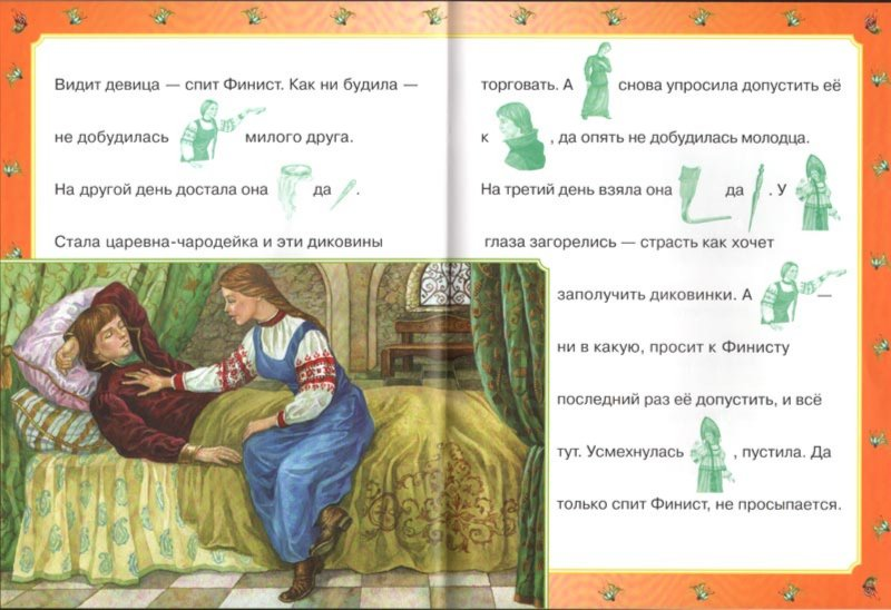 Иллюстрация 1 из 2 для Играем с русскими сказками. Финист - Ясный Сокол | Лабиринт - книги. Источник: Лабиринт