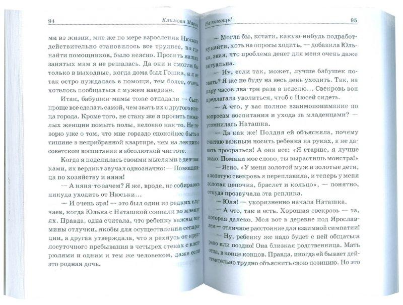 Иллюстрация 1 из 4 для Разговоры в песочнице, или Истории из жизни мам - Мария Климова | Лабиринт - книги. Источник: Лабиринт