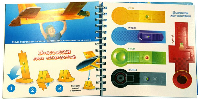 Иллюстрация 1 из 5 для Взлет разрешаю! (+ набор) | Лабиринт - книги. Источник: Лабиринт