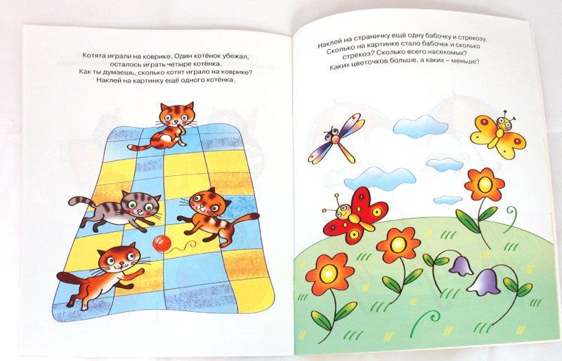 Иллюстрация 1 из 13 для Цифры и счет 3-4 года - Ольга Земцова | Лабиринт - книги. Источник: Лабиринт