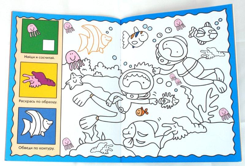Иллюстрация 1 из 16 для Умные раскраски для малышей: На море | Лабиринт - книги. Источник: Лабиринт