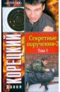 Корецкий Данил Аркадьевич. Секретные поручения-2. В 2 томах. Том 1