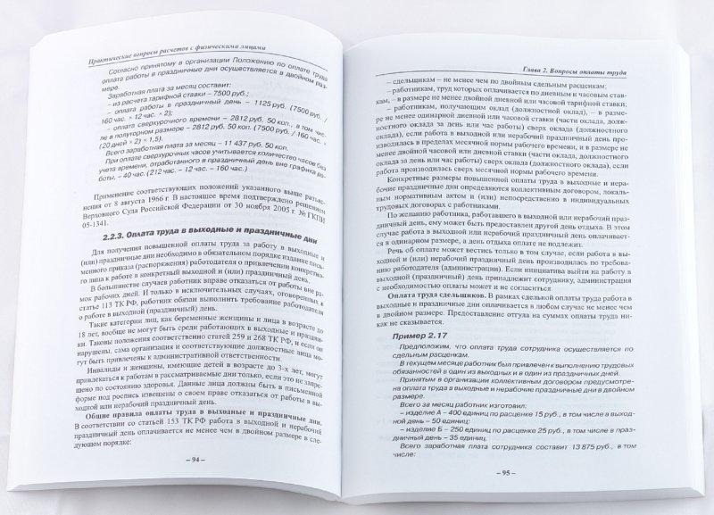 Иллюстрация 1 из 2 для Практические вопросы расчетов с физическими лицами - Владимир Борисов | Лабиринт - книги. Источник: Лабиринт