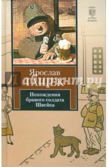 Похождения бравого солдата Швейка во время мировой войны, Гашек Ярослав