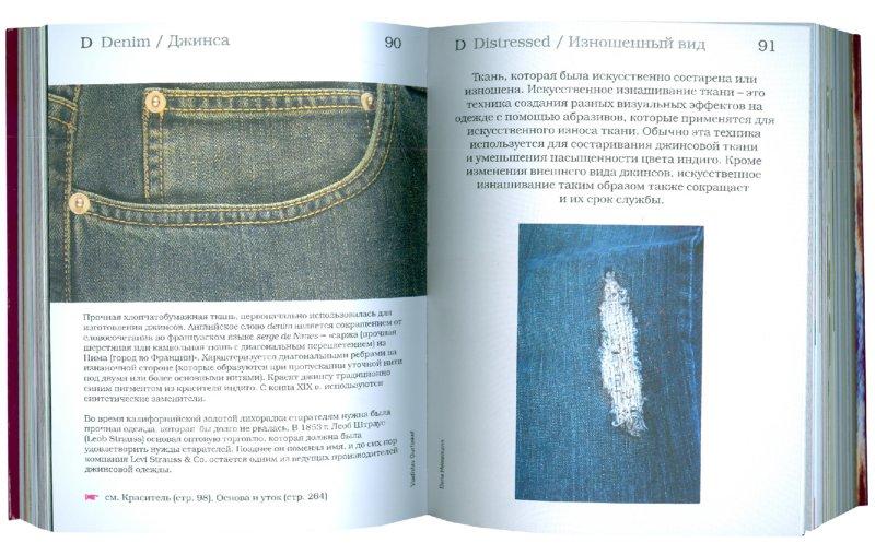 Иллюстрация 1 из 9 для Англо-русский визуальный словарь моды - Амброз, Харрис   Лабиринт - книги. Источник: Лабиринт