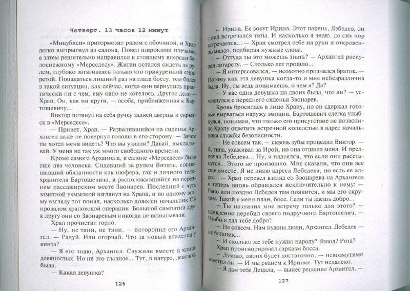 Иллюстрация 1 из 9 для Почти книжка - Сергей Узун   Лабиринт - книги. Источник: Лабиринт