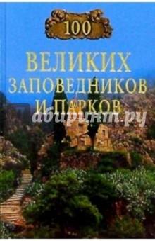 Юдина Наталья Владимировна 100 великих заповедников и парков