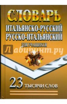 Итальянско-Русский, Русско-Итальянский словарь для учащихся. 23 тысячи слов