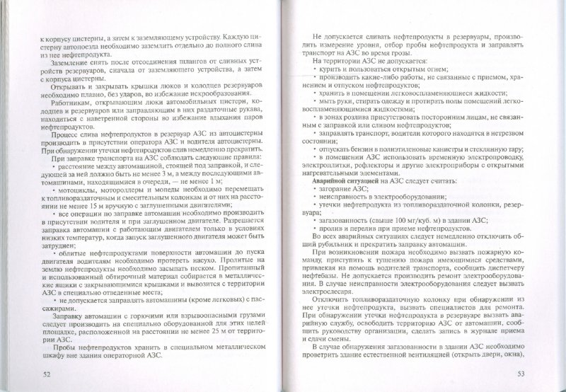 Иллюстрация 1 из 8 для Охрана труда в малом бизнесе. Автозаправочные станции - Леонид Шариков | Лабиринт - книги. Источник: Лабиринт