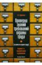 Ефремова Ольга Сергеевна Проверка знаний требований по охране труда (экзамен по охране труда)