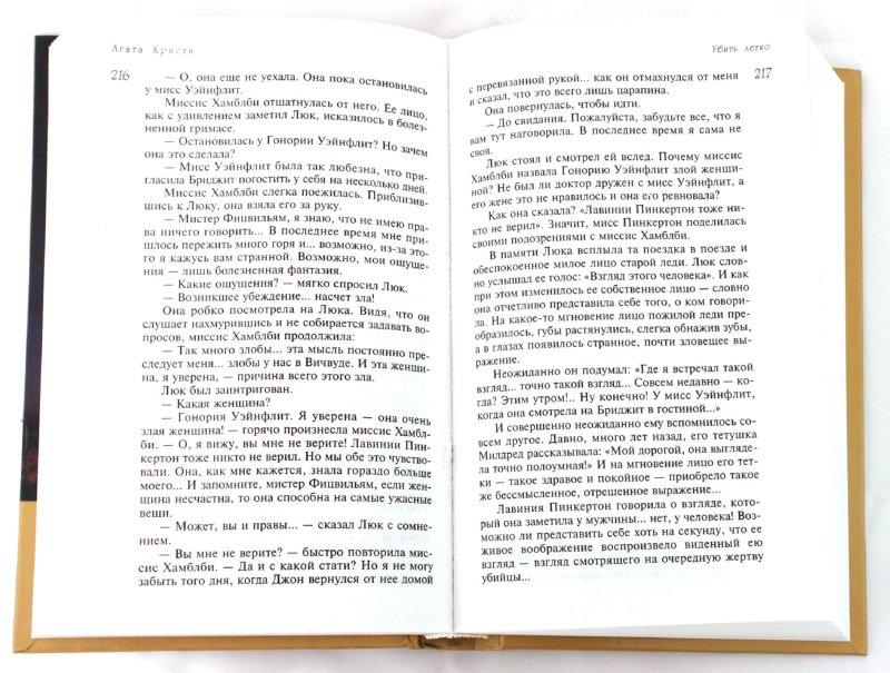 Иллюстрация 1 из 11 для Убить легко - Агата Кристи | Лабиринт - книги. Источник: Лабиринт