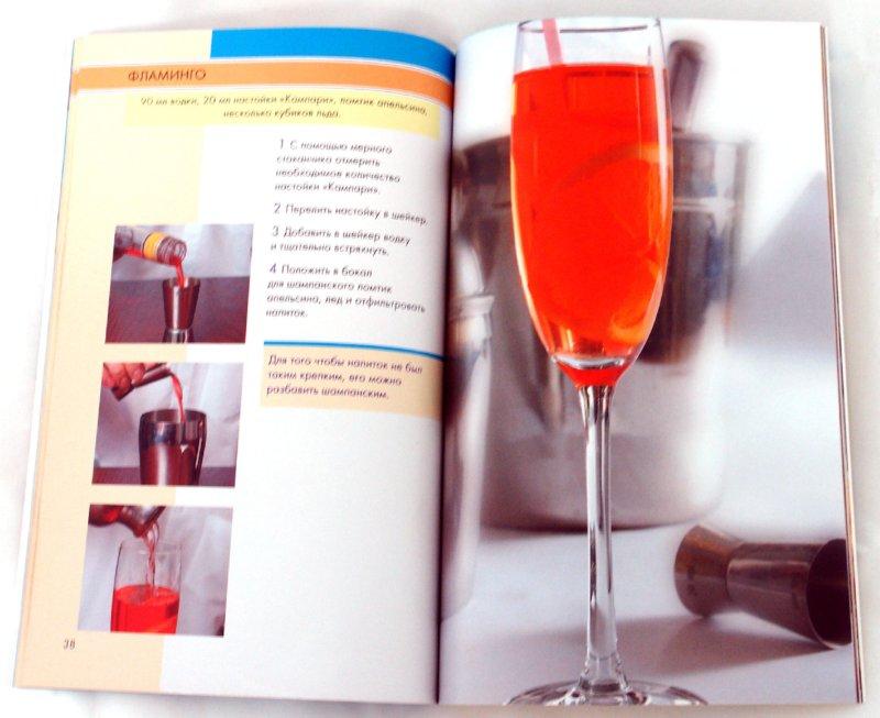 Иллюстрация 1 из 6 для Яркие напитки для праздничного стола | Лабиринт - книги. Источник: Лабиринт
