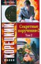 Корецкий Данил Аркадьевич. Секретные поручения-2. Том 2