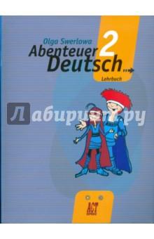 Немецкий язык: с немецким за приключениями 2: учебник немецкого языка для 6 класса
