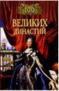 Жадько Е.Г. 100 великих династий