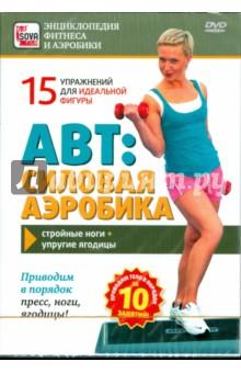 АВТ. Силовая аэробика (DVD)Фильмы о здоровье и красоте<br>ABT - это силовой класс аэробики, направленный на тренировку мышц нижней части тела: мышц живота, ягодиц и ног. Силовые упражнения комплекса ABT уменьшают жировые отложения и эффективно корректируют проблемные зоны. Использование в тренировке степплатформы и отягощений (гантелей и боди-бара) позволяет максимально глубоко проработать мышцы живота, ягодиц и ног. При регулярном выполнении упражнений этого комплекса результат не заставит себя ждать: ваши ноги станут стройными, ягодицы подтянутыми, живот упругим! <br>Занятие подходит для людей с любым уровнем подготовки. Для выполнения упражнений вам понадобится степ-платформа, боди-бар, гантели и коврик. <br>Разминка<br>Разминка - неотъемлемая часть любой фитнес-тренировки. Упражнения, входящие в состав разминки, позволят разогреть мышцы перед выполнением основной части занятия. <br>Основная часть<br>В основной части подобраны упражнения для проработки мышц проблемных зон: живота, ягодиц и ног. <br>Заключительная часть<br>Заключительная часть содержит упражнения на растяжку, которые позволят расслабить мускулатуру после силовой нагрузки и вернуться к нормальному ритму дыхания.<br>15 упражнений для идеальной фигуры.<br>Приводим тело в порядок за 10 занятий!<br>Инструктор - Русалина Золотарева.<br>Продолжительность: 00:43:53<br>Звук: Dolby Digital 2.0 rus<br>Изображение: формат 4:3<br>PAL COLOR<br>Регионы: All, PAL<br>