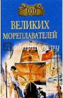 Авадяева Елена 100 великих мореплавателей