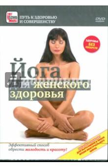 Йога для женского здоровья. Эффективный способ обрести молодость и красоту (DVD)
