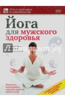 Йога для мужского здоровья. Улучшаем тело и потенцию с помощью йоги (DVD) Сова-Фильм