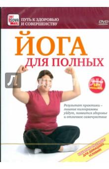 Йога для полных (DVD)Восточные практики оздоровления<br>При слове йог в нашем представлении возникает образ стройного и гибкого человека. Но кто сказал, что заниматься йогой могут только стройные люди? Программа Йога для полных позволит тем, кто имеет проблемы с лишним весом, освоить это уникальное направление. В отличие от изнуряющих физических тренировок, в йоге нет резких движений, вхождение в позу происходит постепенно, не травмируя организм, а если в первый раз что-то и не получается, есть вспомогательные приспособления, которые позволят даже полным чувствовать себя комфортно в асане. К тому же регулярные занятия йогой заставляют внутренние органы работать активнее, обмен веществ ускоряется - и вес постепенно снижается. Результат практики - лишние килограммы уйдут, появится здоровье и отличное самочувствие.<br>Занятие ведет Татьяна Мыскина, преподаватель центра йоги Айенгара.<br>Результат практики - лишние килограммы уйдут, появится здоровье и отличное самочувствие.<br>Идеально подходит для домашних условий.<br>Звук: Dolby Digital 2.0 RUS<br>Изображение: формат 4:3 PAL COLOR<br>Продолжительность: 0:54:38<br>