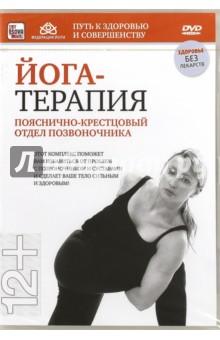 Йога-терапия: пояснично-крестцовый отдел позвоночника (DVD)