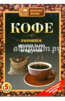 Кофе. Готовим правильно и вкусно (DVD)