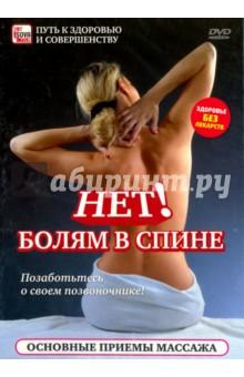 Нет! Болям в спине: основные приемы массажа (DVD)