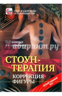 Стоун-терапия. Коррекция фигуры (DVD)