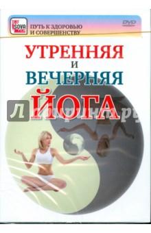 Утренняя и вечерняя йога (DVD)