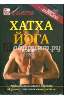 Хатха-йога. Базовый курс (DVD)