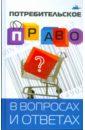 Потребительское право в вопросах и ответах
