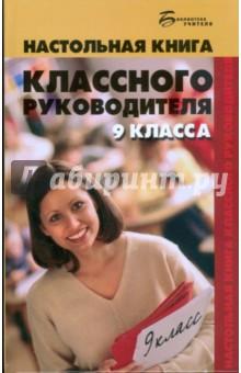 Настольная книга классного руководителя 9 класса
