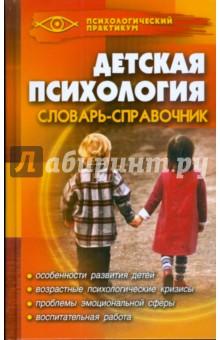 Детская психология. Словарь-справочник