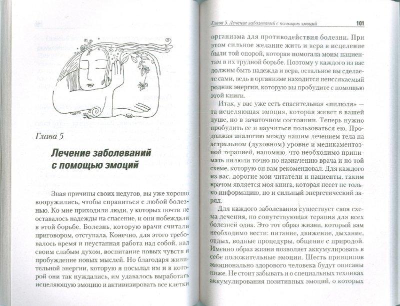 Иллюстрация 1 из 16 для Энергоинформационная медицина по Коновалову. Исцеляющие эмоции | Лабиринт - книги. Источник: Лабиринт