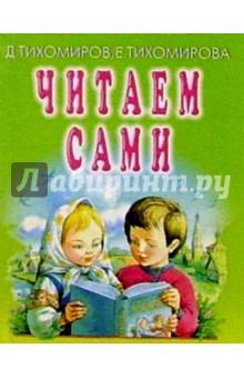 Тихомиров Дмитрий Иванович Читаем сами