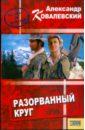 Ковалевский Александр. Разорванный круг