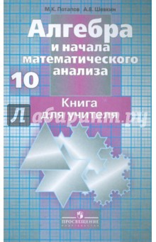 Гдз Мордкович 10-11 2011