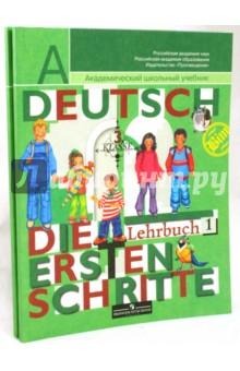 Немецкий язык. Первые шаги. 3 класс. Учебник для общеобразовательных учреждений. В 2-х частях
