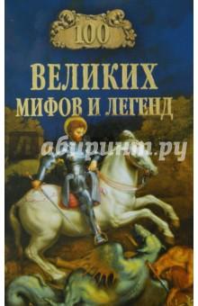 Муравьева Татьяна Владимировна 100 великих мифов и легенд