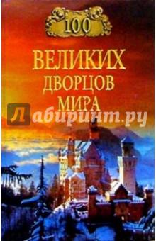 Ионина Надежда 100  великих дворцов мира