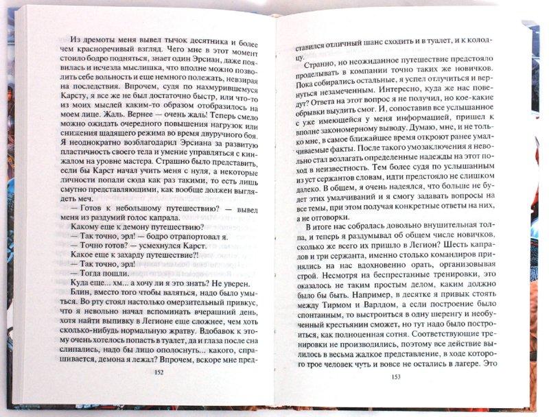 Иллюстрация 1 из 6 для Мертвый легион - Павел Миротворцев   Лабиринт - книги. Источник: Лабиринт