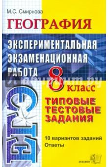 Смирнова Марина Владимировна География. 8 класс. Экспериментальная экзаменационная работа. Типовые тестовые задания