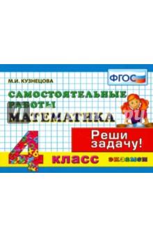 Математика. 4 класс. Самостоятельные работы. ФГОС