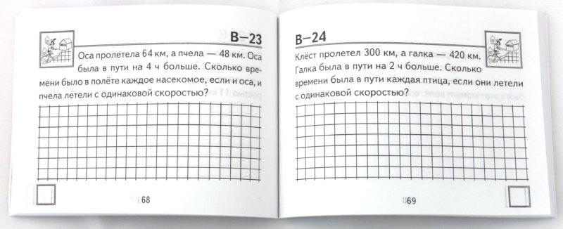 Иллюстрация 1 из 5 для Математика. 4 класс. Самостоятельные работы. ФГОС - Марта Кузнецова | Лабиринт - книги. Источник: Лабиринт