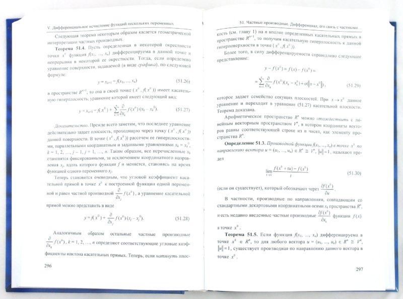 Иллюстрация 1 из 8 для Высшая математика - Максим Шамолин | Лабиринт - книги. Источник: Лабиринт