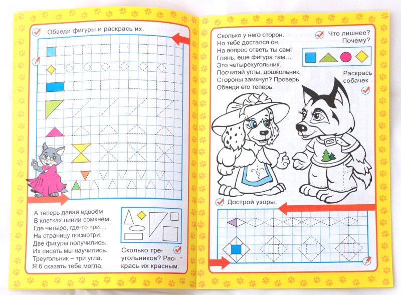 Иллюстрация 1 из 6 для Первые прописи: Учимся, играя! - Полярный, Никольская   Лабиринт - книги. Источник: Лабиринт
