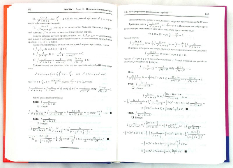 решебник высшая математика данко i