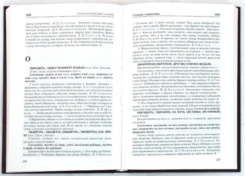 Иллюстрация 1 из 16 для Фразеологический словарь русского языка - Розенталь, Краснянский | Лабиринт - книги. Источник: Лабиринт